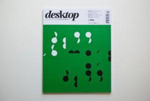 desktop's Top 10 News for 2011