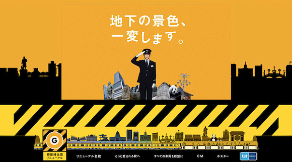 ginza-line-renewal-website-1