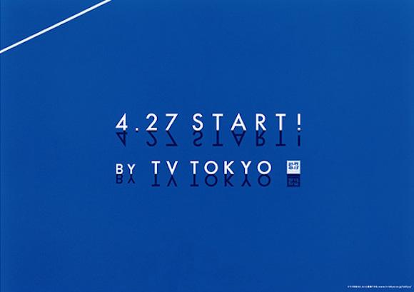 TV Tokyo Table Tennis 1