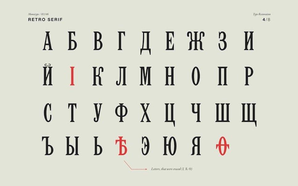 Retro Serif 2a