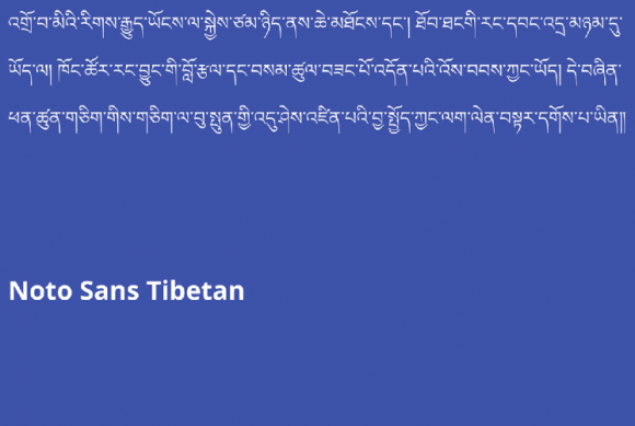 mt_noto_languages_tibetan-746x500